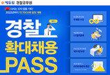 경찰공무원 시험 합격은 에듀윌 '경찰 확대채용 패스'
