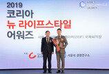 한국허벌라이프, 고객가치 부문 최우수상 수상