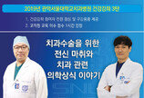 서울대치과병원, 19일 '치과 의학상식' 무료 공개건강강좌