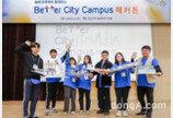 BAT코리아, 사천시 도시재생 위한 대학생 아이디어 경진대회 개최