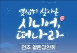 관광협회중앙회, 전주서 강연회 개최
