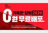 """에듀윌 """"2020년 시험 대비 소방공무원 학습 시작은 '기특한 강의'로"""""""