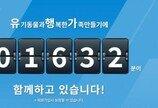 경기도, 유기동물 입양 온라인 생방송한다