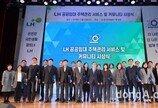LH, 주택관리·커뮤니티 우수단지 시상식 개최