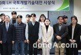 LH, 제10회 국토개발기술대전 시상식 개최