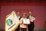 스타벅스, '2019 문화유산보호 유공자 포상' 대통령 표창 수상