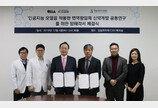 신테카바이오, 차의료원병원과 면역항암제 후보물질 연구 MOU 체결