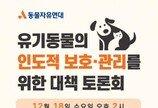 전국 유기동물보호소 관리실태 공개된다