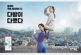 스테이션3, '다방' 신규 광고 공개