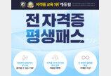 '행정사, IT자격증, KBS한국어능력시험 등등등' 에듀윌 '전 자격증 평생패스' 모집