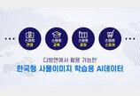 '한국형 사물이미지 AI데이터' 360만장 구축…스마트 미래, 성큼