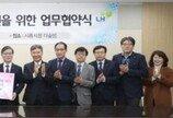 LH-시흥시, 아동주거복지 개선 협약 체결