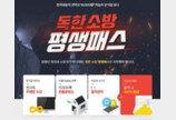 """에듀윌 """"소방공무원 합격, 독한소방 평생패스로!"""""""