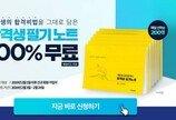 에듀윌, 공인중개사 합격생 '필기노트'..매일 선착순 무료배포