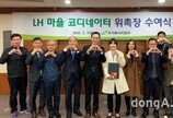 LH, 입주민 참여 '마을 코디네이터' 운영