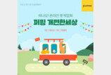 퍼핑, 최대 60% 할인..'온라인 펫 박람회' 행사 진행