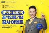 에듀윌, 공인중개사 합격자수 최고기록 공식인증 감사 이벤트