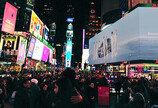 현대자동차, 뉴욕에서 방탄소년단과 함께하는 글로벌 수소 캠페인 공개