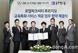 DK도시개발·DK아시아, 종로엠스쿨 직영 교육서비스 협약 체결