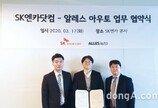 SK엔카닷컴-알레스 아우토, 중고차 보증수리 서비스 협약