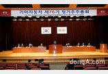 """박한우 기아차 사장 """"비상계획으로 경영 안정화 추진… 중장기 '플랜S' 전략 병행"""""""