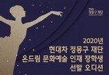 현대차 정몽구 재단, '온드림 문화예술 인재 장학생 오디션' 개최
