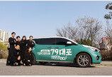 79대포, 동네 1등 위한 가맹점 지원 프로젝트 '친구가 간다' 출범