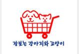 '장보는 강아지와 고양이' 인터펫코리아, 작년 매출 463억..순이익 2억원