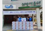 삼호, 인천에 코로나19 구호물품 기부