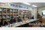 LH, 입주민 '커뮤니티 활동의 미래' 비대면 포럼 개최