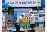 대보건설, 서울 양원 S1블록 아파트 안전·보건 특별 점검