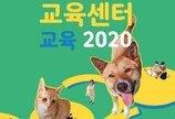 서울시, 반려동물교육센터 6월 강의 시작..공공예절·행동교정 등