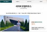 '검암역 로열파크씨티 푸르지오' 온라인 홍보관 누적 방문 100만명 돌파