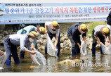 한국타이어, 멸종위기종 1종 '감돌고기' 방류