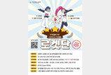 봉사시간 15시간 획득 기회..서울청소년센터, 반려동물 인식개선 로켓단 참가자 모집