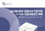 "SML제니트리 ""취합검사 가능한 코로나19 진단키트,  美 FDA 긴급사용승인 획득"""