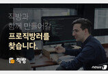 """직방도 """"이직시 보너스 1억까지 드려요""""…'개발자 영입戰' 심화"""