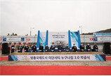 인천 영종도 미단시티 누구나집 3.0 착공식 개최