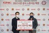동원F&B 건강기능식품 브랜드 GNC, 야구단 '키움 히어로즈' 공식 후원