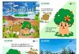 오비맥주, 세계산림총회 '사회공헌 우수사례 기업' 선정