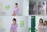 동국제약, '권나라가 전하는 센시아 이야기' 신규 광고 공개