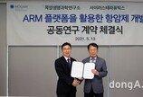 목암생명과학연구소, 사이러스테라퓨틱스와 'ARM' 항암제 공동연구… 새로운 치료법 개발
