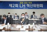 LH, 제2회 혁신위원회를 개최… 내부 직원 투기 원천 차단