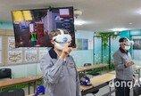 삼성물산, 가상현실 장비안전 교육프로그램 도입