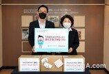 대우건설, 동방사회복지회에 마스크와 기부금 전달