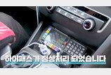 """엠피온 """"택시미터기 연동 하이패스 SET-225T, 스마트모빌리티엑스포 출품"""""""
