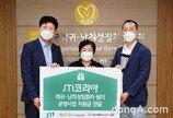 JTI코리아, 희귀·난치성질환자 쉼터 운영사업 지원