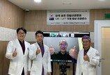 한국-호주 전립선결찰술 국제 컨퍼런스 개최