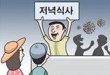 집단감염 위험 '게하 파티' 막으니… '석식'으로 바꿔 꼼수영업