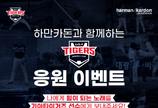 하만카돈-기아 타이거즈, 2021 시즌 하반기 공동 마케팅 진행
